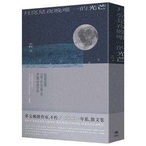 月亮是夜晚唯一的光芒【限量贈「見月.打卡書籤」】