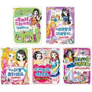 漫畫兒童卡內基精選套書3:生活好習慣(共5冊)