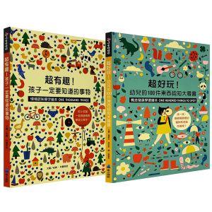 好玩又有趣的情境繪本雙書組:孩子一定要知道的事物【情境認知單字繪本】超好玩!幼兒的100件東西認知大尋寶【概念發展學習繪本】