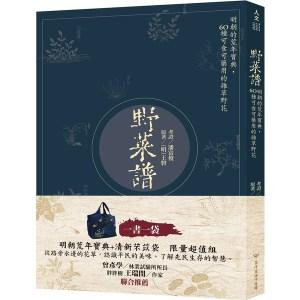 野菜譜:明朝的荒年寶典,60種可食可藥用的雜草野花(一書一袋)