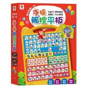 孩子的第一台手提觸控平板:ㄅㄆㄇ.ABC.數字加法.九九乘法(內含注音符號+英文字母+數字+九九乘法+7首兒歌+互動遊戲)