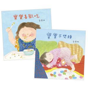 寶寶生活能力套組:寶寶喜歡吃+寶寶不想睡