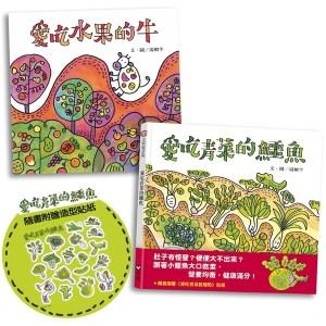 營養滿分健康雙書:愛吃青菜的鱷魚+愛吃水果的牛