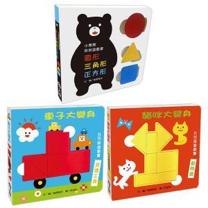 形狀玩什麼遊戲套組:小黑熊形狀遊戲書+車子大變身五巧板遊戲書+貓咪大變身六巧版遊戲書