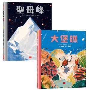 大堡礁+聖母峰 (套書) : 走訪世界,開創視野