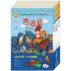 【出奇制勝】經典套書:《西遊記》+《三國演義》+《史記故事》
