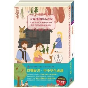 得獎好書套組:《大森林裡的小木屋》+《好兵帥克》