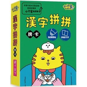 漢字拼拼:孩子的第一套漢字學習書(2書+1牌卡)