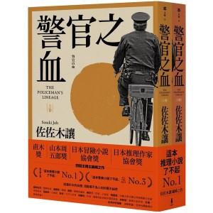 警官之血(上/下冊)【博客來獨家限量簽名版】