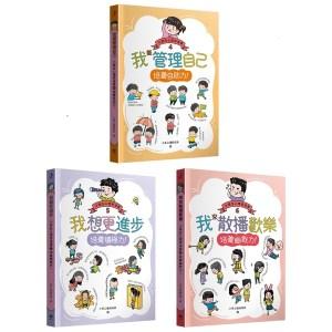 小學生心理學漫畫4-6套書:自助力!積極力!幽默力!
