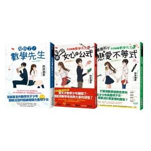 拜託了!數學先生1~3套書(一切煩惱,都請讓我用數學為你解決!全套共三冊)