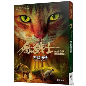 貓戰士七部曲破滅守則之四:黑暗湧動