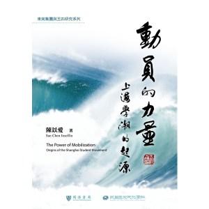 動員的力量:上海學潮的起源