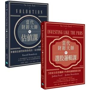 【價值投資高手必備】華爾街專家的頂尖投資思維 套組二合一:《當代財經大師的估值課》和《當代財經大師的選股邏輯課》