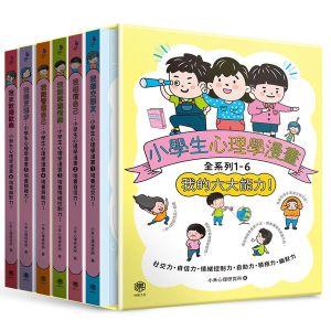 小學生心理學漫畫全系列1-6:我的六大能力!(附六倍可愛魅力的插畫書盒)