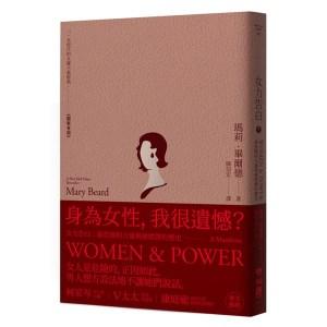 女力告白:最危險的力量與被噤聲的歷史(典藏精裝版)
