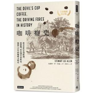 咖啡癮史:從衣索匹亞到歐洲,從藥物、祭品到日常飲品,揭開八百年的咖啡文明史(全新暢銷修訂版)