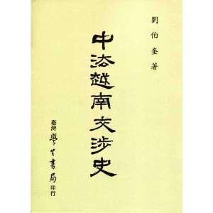 中法越南交涉史【POD】