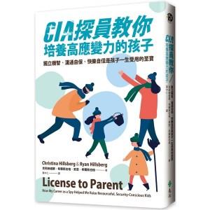 CIA探員教你培養高應變力的孩子:獨立機智、溝通自保、快樂自信是孩子一生受用的至寶