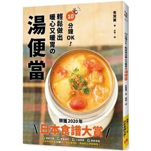 10分鐘OK!輕鬆做出暖心又暖胃の湯便當:榮獲「日本食譜大賞」!簡單方便+營養滿分+少油健康的60道終極美味湯品