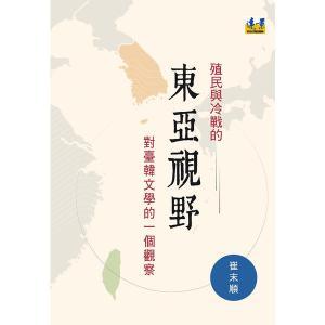 殖民與冷戰的東亞視野 對臺韓文學的一個觀察