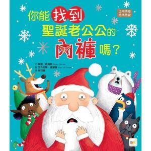 【品格教育繪本:正向積極/危機應變】你能找到聖誕老公公的內褲嗎?