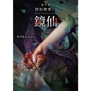 夜不語詭秘檔案201:鏡仙