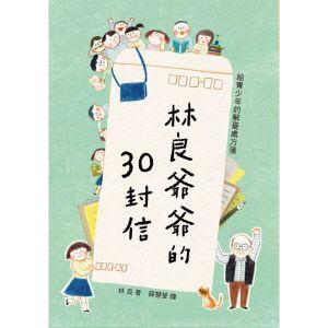 林良爺爺的30封信(二版):給青少年的解憂處方箋