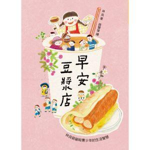 早安豆漿店(三版):林良爺爺給青少年的生活智慧
