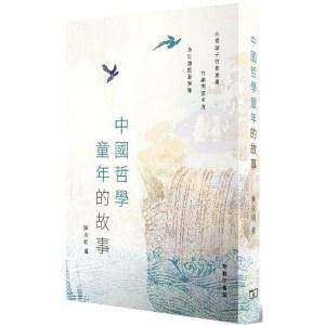 中國哲學童年的故事