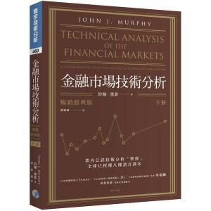 金融市場技術分析 (暢銷經典版) (下)