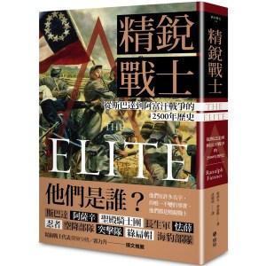 精銳戰士:從斯巴達到阿富汗戰爭的2500年歷史