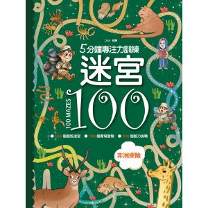 迷宮100:非洲探險