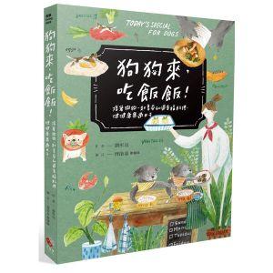 狗狗來,吃飯飯!:陪著狗狗一起享受60道幸福料理,健健康康過日子