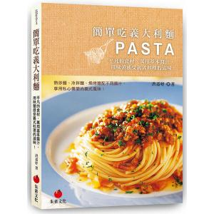 簡單吃義大利麵:平凡的食材、萬用基本醬汁,用味蕾感受義式料理的滋味