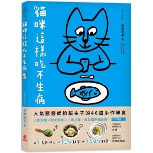 貓咪這樣吃不生病:人氣獸醫師給貓主子的46道手作鮮食,日常保健X對症飲食X主僕共餐,讓愛貓幸福長壽!