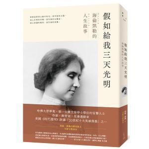 假如給我三天光明:海倫凱勒的人生故事