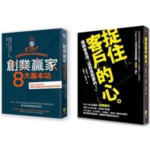 商業入門:創業贏家8大基本功、捉住客戶的心(2冊一套)