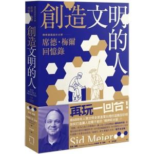 創造文明的人:席德・梅爾回憶錄——將6000年人類文明史裝進電玩裡的傳奇遊戲設計大師