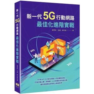 新一代5G行動網路最佳化進階實戰