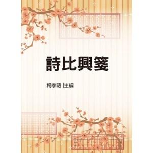 詩比興箋(文03)