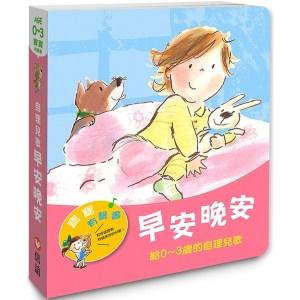 【寶寶有聲書】早安晚安:給0~3歲的律動兒歌
