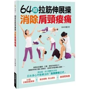 64招拉筋伸展操,消除肩頸痠痛