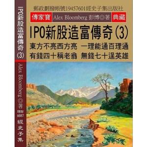 IPO新股造富傳奇(3):東方不亮西方亮 一理能通百理通 有錢四十稱老翁 無錢七十逞英雄