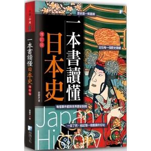 一本書讀懂日本史(增訂版)