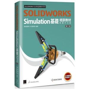 SOLIDWORKS Simulation基礎培訓教材〈繁體中文版〉(第二版)