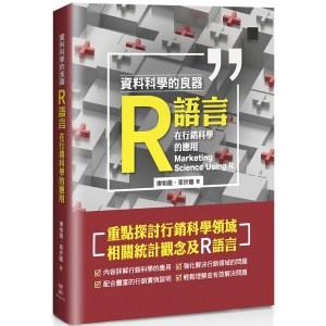 資料科學的良器:R語言在行銷科學的應用