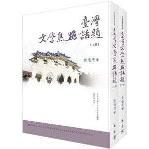 臺灣文學焦點話題(上、下冊)