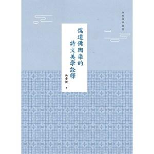 儒道佛陶染的詩文美學詮釋