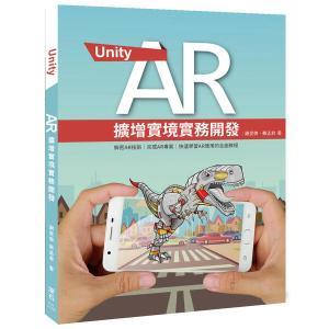 AR Unity擴增實境實務開發